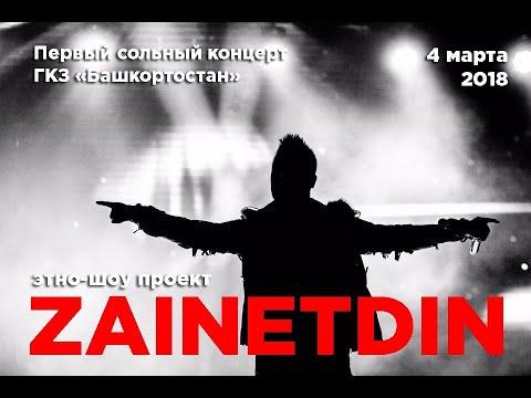 Первый сольный концерт ZAINETDIN Ethno Show Project