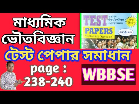 WBBSE Madhyamik Test Paper 2020 Physical Science Solution Page:238-240 By Bishnupada Sir