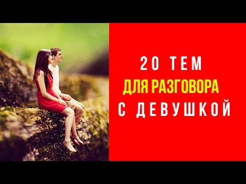 20 тем для разговора с девушкой