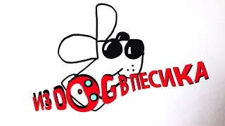 Как нарисовать собаку из слова Dog?/How to draw a dog from the word dog [Kazyava Art](В этом видео я рисую собаку из слова Dog. Соединяю все буквы линиями. Из буквы D я делаю ушко, из O -получается..., 2016-07-14T01:47:36.000Z)