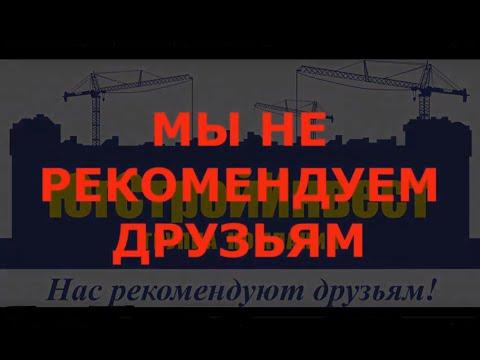 ЮгСтройИнвест  Ставрополь и его обманутые дольщики подрядчиком  ЮСИ....