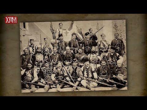 Срби у Oсманском царству - Стара Србија (Српска историјска читанка)