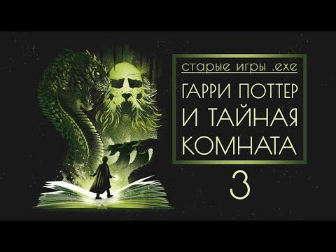 Гарри Поттер и тайная комната • 3 - YouTube