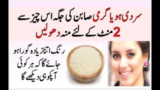 Wash Your Face With This And See Magic | Face Beauty Tips In Urdu | Rang Gora Karne Ka Totka