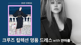 [찐고수의 스타일]  안아름과 2021 크루즈 컬렉션 …