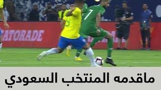 جميع ماقدمه المنتخب السعودي أمام البرازيل في بطولة سوبر كلاسيكو