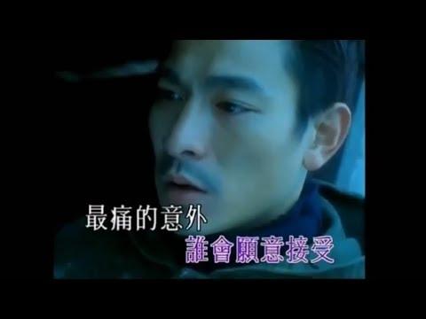 冰雨 - 劉德華 - YouTube