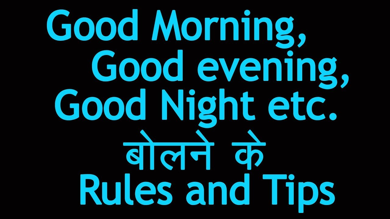 Good Morning Good Evening Good Night बलन क Rules And