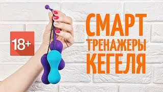 18+ Smart тренажеры Кегеля - Magic Motion Easy/Profi & FT Base