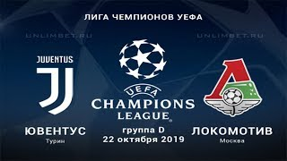Ювентус - Локомотив 22.10.19 прогноз и ставки на матч 3 тура Лиги Чемпионов