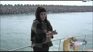 برامج رمضان : مشيتي فيها - مع عائشة تاشينويت  - الحلقة 16