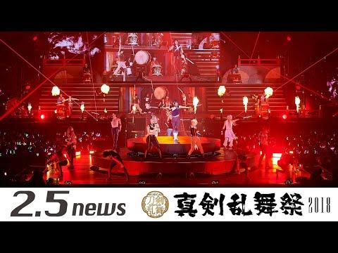 ミュージカル『刀剣乱舞』 ~真剣乱舞祭2018~(千葉公演 幕張メッセ国際展示場)