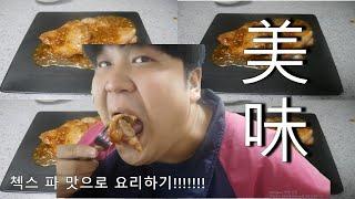 파맛 첵스로 소스만들기!!!(feat:닭다리살 스테이크…