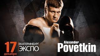 Бокс в «Екатеринбург-ЭКСПО» 17 декабря - Видео отчет