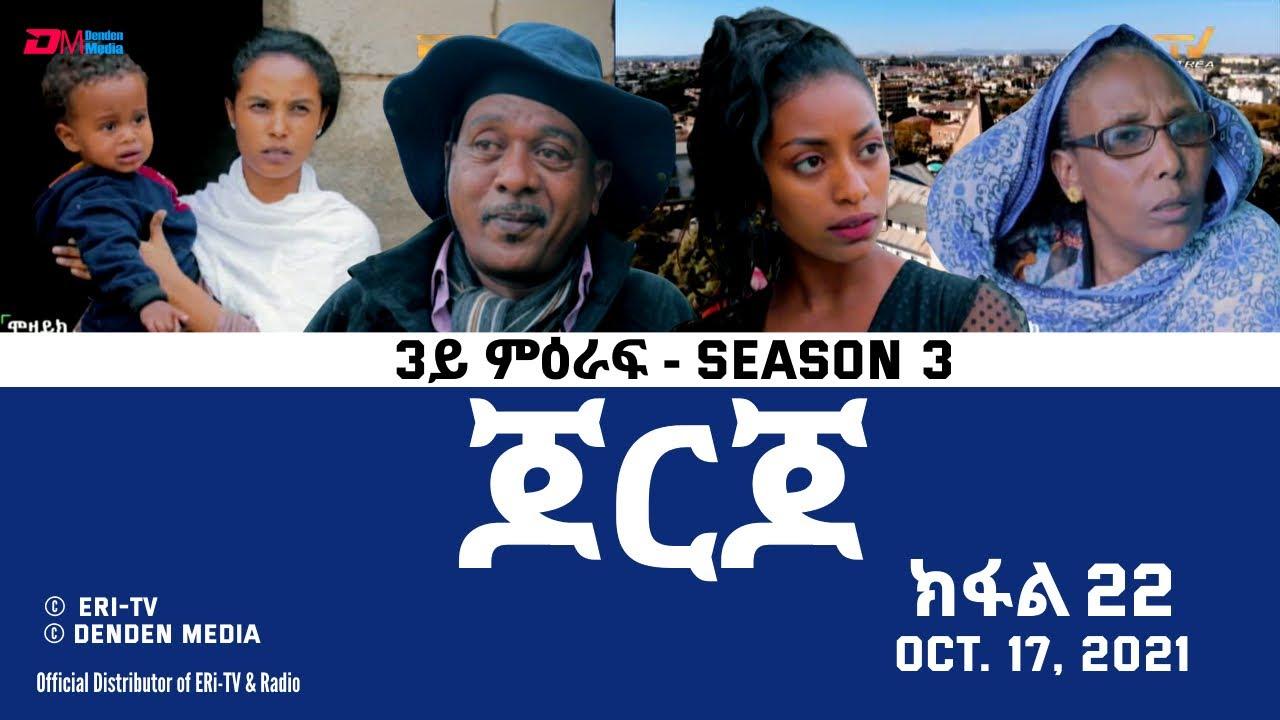 Download ጆርጆ - 3ይ ምዕራፍ - ክፋል 22 - Georgio (Part 22), Season 3,  October 17, 2021 - ERi-TV Drama Series