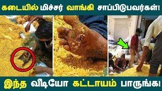 கடையில் மிச்சர் வாங்கி சாப்பிடுபவர்கள்! இந்த வீடியோ கட்டாயம் பாருங்க! Tamil News