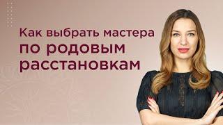 Как выбрать мастера по родовым расстановкам Аника Снаговская