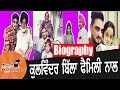 Kulwinder Billa | With Family | Wife | Biography | Mother | Father | Songs | Movies | Wedding Pics