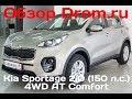Kia Sportage 2017 2.0 (150 л.с.) 4WD AT Comfort - видеообзор