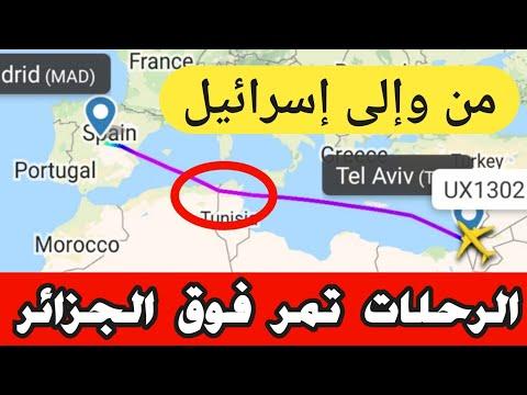 News In Arabic   الجزائر والتطبيع مع اسرائيل ، رحلات من والى اسرائيل فوق الاجواء