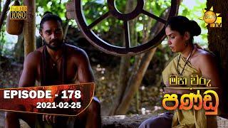 Maha Viru Pandu | Episode 178 | 2021-02-25 Thumbnail