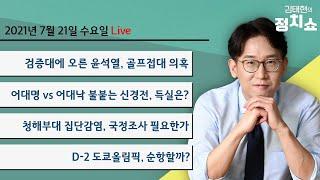 7월 21일 (수) 검증대 오른 윤석열, 골프접대 의혹…