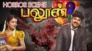 Balloon - Horror Scene | Compilations | Jai, Anjali | Yuvan | Sinish