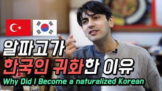 Why Did a Foreign Reporter Become a Naturalized Korean? Korean Alpago from Turkey! [GRUB & GAB]