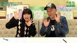 【神奈延年×松岡由貴】アフタートーク その1【声優魂!#57】