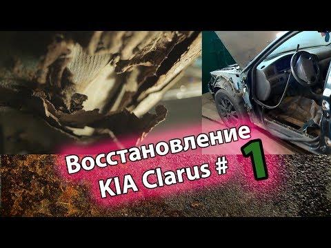 ВОССТАНОВЛЕНИЕ (KIA Clarus) Часть 1