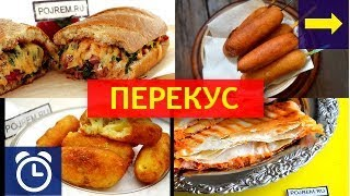 ✔ Обалденный ПЕРЕКУС (ТОП-4 быстрых рецептов!)