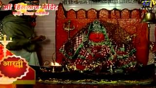 A glimpse of aarti performed at Maa Hinglaj Devi Mandir, Raisen