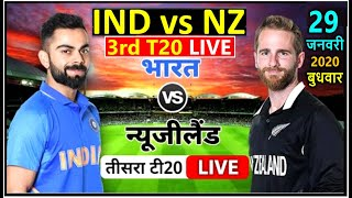 LIVE : NZ vs IND 3rd T20, India vs New Zealand Live Score Live Cricket Live streaming online
