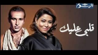 اجمل اغنيه شيرين و احمد سعد اروع احساس قلبى عليك 2016