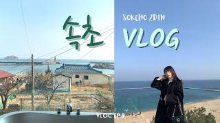 속초 VLOG ep.9 | 1박2일 in Sokcho:…