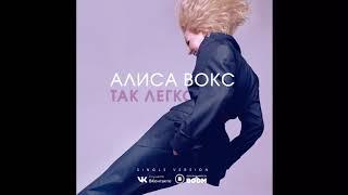 Алиса Вокс - Так легко (audio) ПРЕМЬЕРА