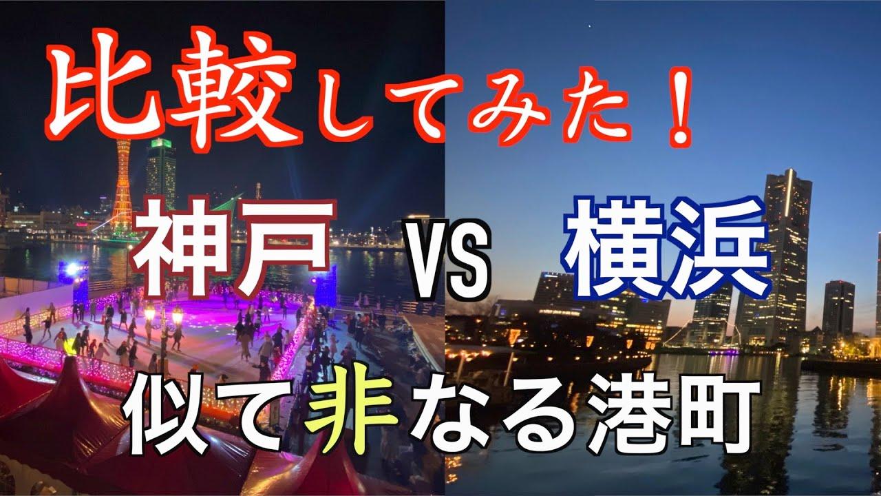 【神戸vs横浜】東西を代表する港町の両方に住んで分かった「6つの違い」