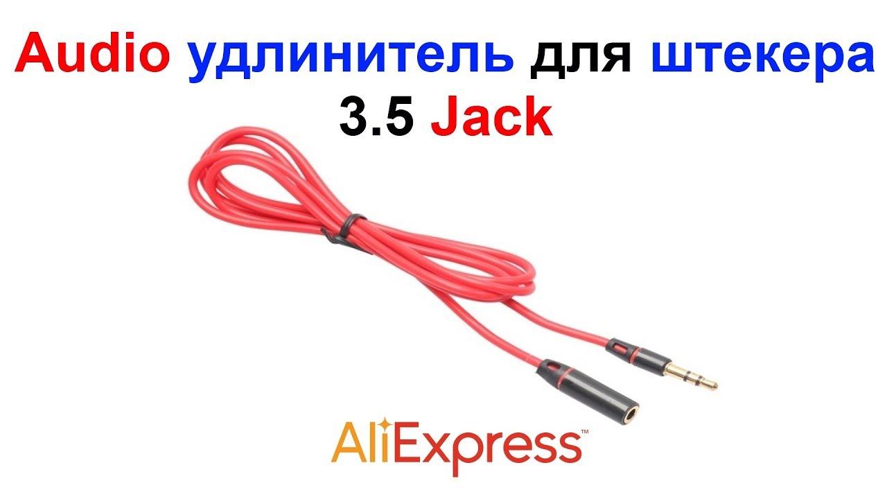 Разъём trs (аббревиатура от англ. Tip, ring, sleeve — кончик, кольцо, гильза; подразумевается форма контактов на штекере, также — джек (jack)) — распространённый разъём для передачи аудиосигнала. Обычно имеет три контакта (trs, стерео), но есть вариант с двумя (ts, моно), четырьмя ( trrs),