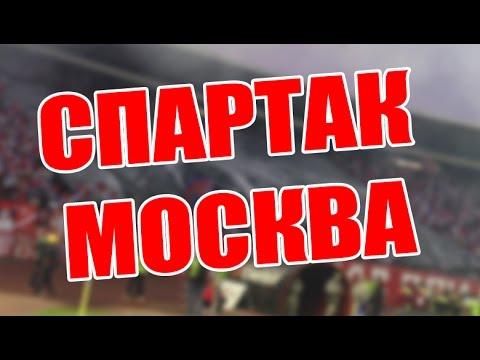 Delije & Фратрия | Crvena zvezda - Spartak Moskva 2:1, 25.03.2017.