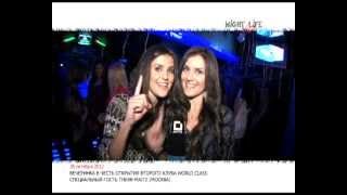 "Вечеринка WORLD CLASS ""НЕБО"" - Night Life Хабаровск"