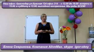 AliveMax Елена Севрикова. Гинекология, эндометриоз, давление, отеки, лишний вес