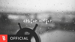 [M/V] Park Gun a(박건아) - I'll Wipe Away the Tears from Your Eyes(사랑아 이별아)
