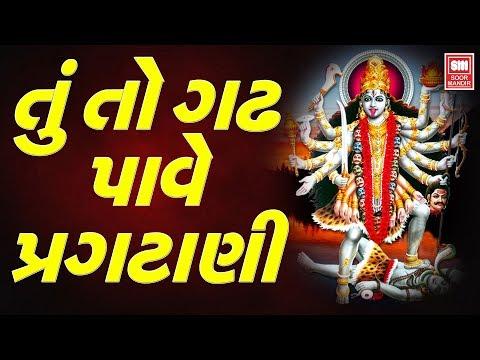 Tu To Ghadh Pave Pragtani  Hemant Chauhan  Garba Song