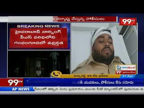 Breaking News : నార్సింగ్ పరిధి లో తీవ్ర ఉద్రిక్తత | Hyderabad |  99TV Telugu