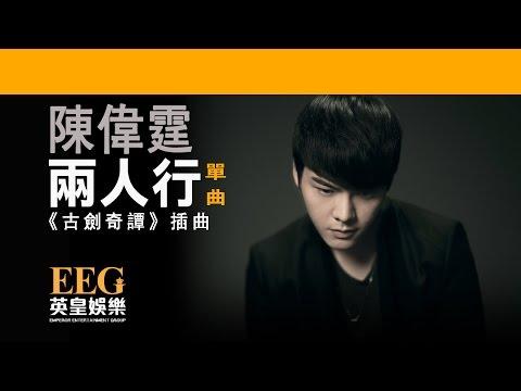 陳偉霆 William Chan《兩人行》[《古劍奇譚》插曲] [Lyric MV]