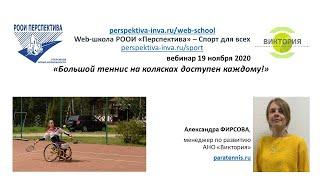 Вебинар: Большой теннис на колясках доступен каждому (19.11.20)