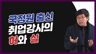 국정원 채용 TIP 국가정보원 출신 학원강사의 허와 실…