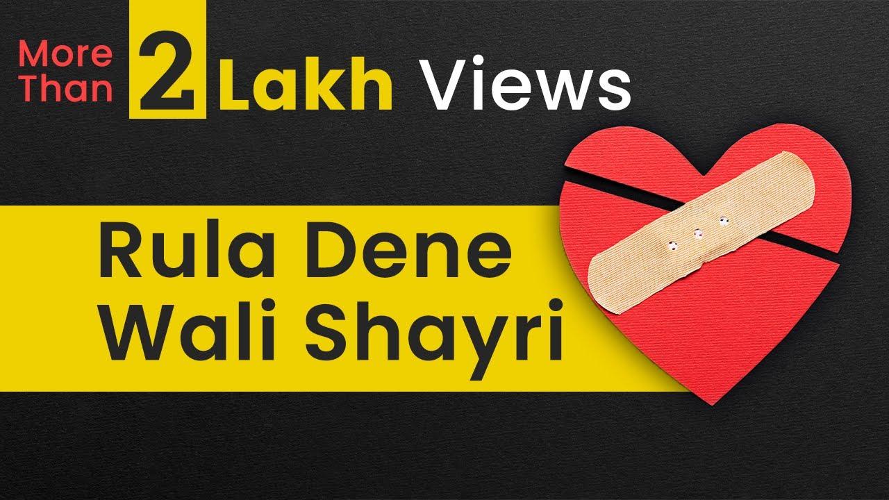 Best Emotional Shayari for broken heart | Awesome romantic shayari and  Gazal  A must watch