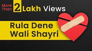 Best Emotional Shayari for broken heart | Awesome romantic shayari and Gazal. A must watch