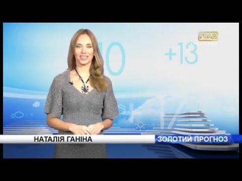 Прогноз погоды в Запорожье 20 октября 2015 года.из YouTube · Длительность: 3 мин54 с